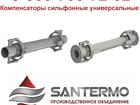 Скачать foto Сантехника (оборудование) компенсатор карданный сильфонный 68565988 в Новосибирске