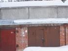 Скачать бесплатно фото  Продам сухой гараж, Нижняя Ельцовка, ГСК Долина №65, Возле ул, Лесосечной 7, Рядом с жилыми домами, Звоните: 299-75-58 69324600 в Новосибирске