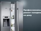 Скачать foto  Ремонт холодильников в Новосибирске 69349923 в Новосибирске