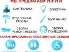 Смотреть фотографию  Любая работа по дому офис дом, Лично, Без выходных 74755348 в Новосибирске