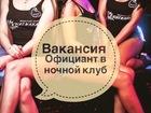 Увидеть фотографию  Требуется официант в ночной бар 76541282 в Новосибирске