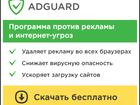 Новое foto Разные услуги Программа для блокировки рекламы и всплывающих окон 78163537 в Новосибирске