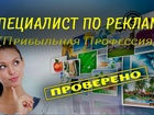 Смотреть foto Вакансии Требуется cпециалист по рекламе 83690225 в Новосибирске