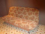 Продам диван Продам диван-книжка б/у в хорошем состоянии - 5000 руб.     Размеры