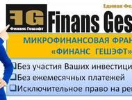 Микрофинансовая франшиза № 1 в России Приглашаем партнеров для совместного бизне