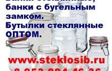 Бутылки, банки для консервирования