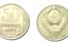 Продам монету 50 копеек СССР 1977г