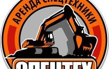Услуги от СпецТех в Новосибирске