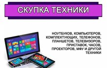 Скупка компьютеров и комплектующих