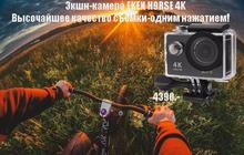 Экшн-камера EKEN H9RSE 4K