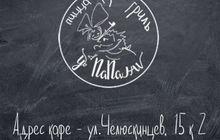 Заказать пиццу в Новосибирске, самая вкусная пицца