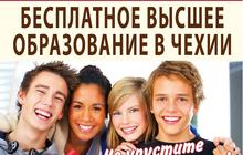 Годовые языковые курсы чешского языка в Чехии