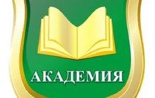 Учебный центр АкадемиЯ (Профессиональное образование, повышение квалификации)