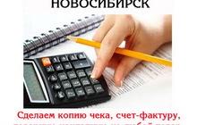 Бухгалтерские услуги НСО и г, Новосибирск