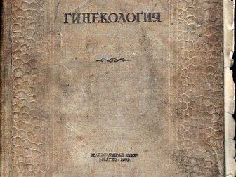 Увидеть foto Антиквариат продам медицинские старинные книги с 1937 г, 32469029 в Новосибирске