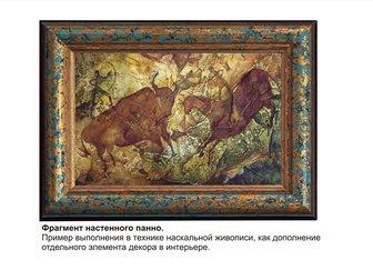 Свежее изображение Дизайн интерьера Настенная роспись, Панно, Декоративная штукатурка, Рельеф, 33100902 в Новосибирске
