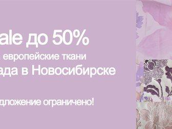 Уникальное фотографию Шторы, жалюзи Скидки на европейские ткани для штор до 50% 33321807 в Новосибирске