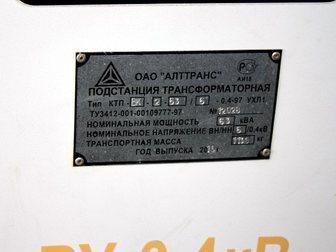 Смотреть изображение Электрика (оборудование) Новая, подстанция трансформаторная КТП – ВК-2-63/6-0, 4-УХЛ1 33410350 в Новосибирске