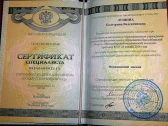 Новое изображение Массаж Профессиональный массаж 33659987 в Новосибирске