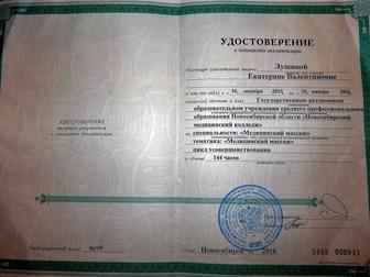 Скачать фотографию Массаж Профессиональный массаж 33659987 в Новосибирске