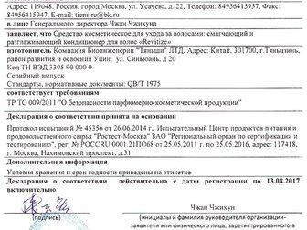 Скачать бесплатно изображение  Шампунь и кондиционер Revitize 33924252 в Новосибирске