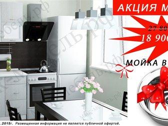 Новое фото  Кухни от производителя 34009414 в Новосибирске