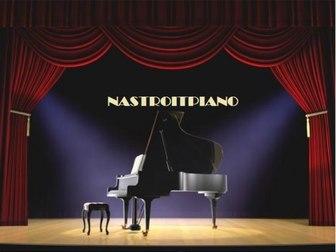 Просмотреть фотографию Музыка, пение Пианино(фортепиано)настройка,ремонт музыкальных инструментов 34362726 в Новосибирске