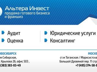 Уникальное foto Коммерческая недвижимость Семейно-развлекательный центр 34415923 в Новосибирске