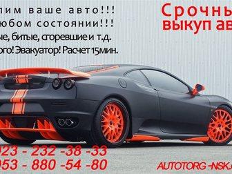 Скачать фото  Куплю ваше авто! 34734548 в Новосибирске