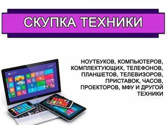 Свежее фотографию  Скупка компьютеров и комплектующих 34879227 в Новосибирске