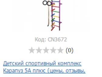 Уникальное фотографию Спортивные  магазины Интернет магазин Детских Спортивных Комплексов 36723984 в Новосибирске