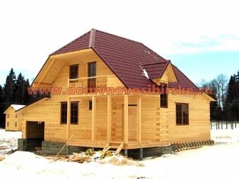 Свежее фотографию  Построить дом, дачу или баню из строганного или профилированного бруса, 36936674 в Новосибирске