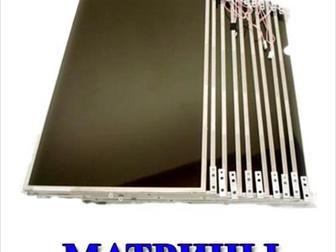 Уникальное изображение Телевизоры Продаем матрицы (экраны) для телевизоров 37098883 в Новосибирске