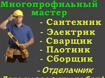 Увидеть foto Ремонт, отделка Многопрофильный мастер, В день заявки, Срочно, Без выходных, 37622435 в Новосибирске