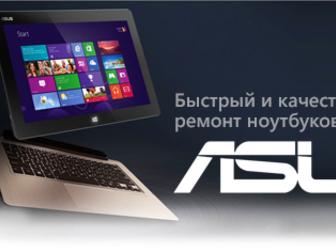 Увидеть фото  Профессиональный ремонт ноутбуков ASUS 37788008 в Новосибирске
