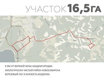Уникальное изображение  Продам земельный участок в Новосибирске 37868712 в Новосибирске
