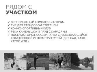 Увидеть foto  Продам земельный участок в Новосибирске 37868712 в Новосибирске