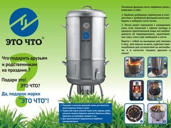 Скачать бесплатно фото  Многофункциональная печь-мангал для приготовления на свежем воздухе 37956224 в Новосибирске