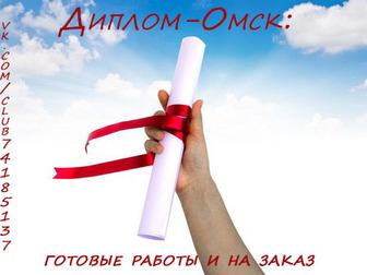 Скачать фото Курсовые, дипломные работы Дипломные и курсовые работы: готовые и на заказ 38508120 в Новосибирске