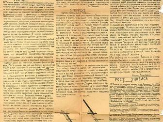 Скачать бесплатно изображение  куплю плакат -газету Уновис, только 1920 года, за 89 т, р, 39091387 в Новосибирске