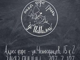 Смотреть изображение  Заказать пиццу в Новосибирске, самая вкусная пицца 40317977 в Новосибирске
