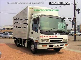 Смотреть изображение  РЕФРИЖЕРАТОРЫ 5 ТОНН, ЗАКАЗ! 61112179 в Новосибирске