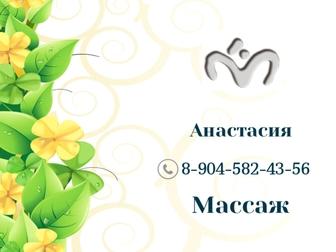 Уникальное foto Массаж Массаж на дому на ул, Горская 2 67368092 в Новосибирске