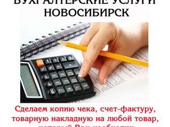 Увидеть фото  Бухгалтерские услуги НСО и г, Новосибирск 70748094 в Новосибирске