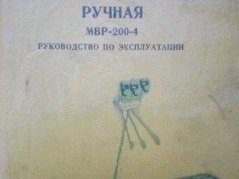 Продам вязальную ручную машину, каскад - 4,класс-5,количество фонтур-1/2шт,ширина полотна - 100см,б/у,в отличном состоянии, возможен торг в Новосибирске