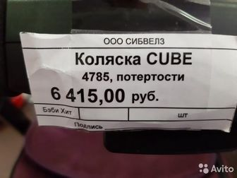 *уценка: 4785, потертости ====================================== Описание модели: Стильная, компактная в сложенном виде рама Одинарные передние поворотные колеса в Новосибирске