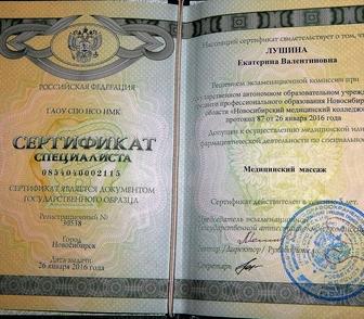 Фото в Красота и здоровье Массаж Профессиональный массаж: классический, лечебный, в Новосибирске 700