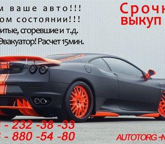 Изображение в   Покупаем любые автомобили, в любом состоянии. в Новосибирске 0