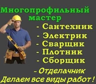 Изображение в Строительство и ремонт Ремонт, отделка Домашний мастер» тел +7 (383)380-92-80. +7 в Новосибирске 300