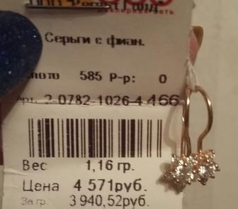Изображение в   Продам золотые серьги. Купила их и не носила, в Новосибирске 3500
